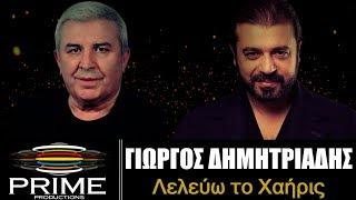 Γιώργος Δημητριάδης - Λελεύω Το Χαήρις | Giorgos Dimitriadis - Lelevo To Xairis