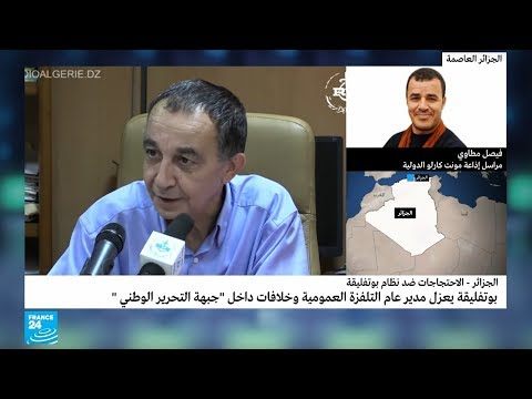 الجزائر : بوتفليقة يعزل مدير التلفزة العمومية توفيق خلادي