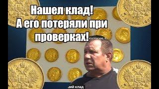 Житель Курска нашел клад золотых монет времен Российской империи, но все монеты потерялись.