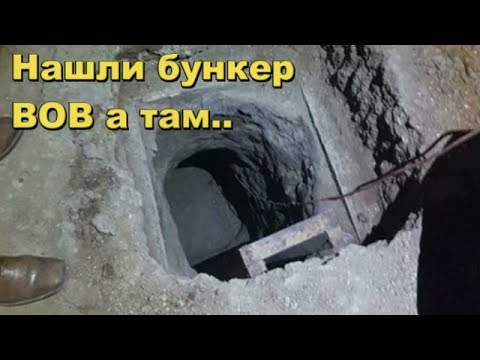 Нашли бункер и