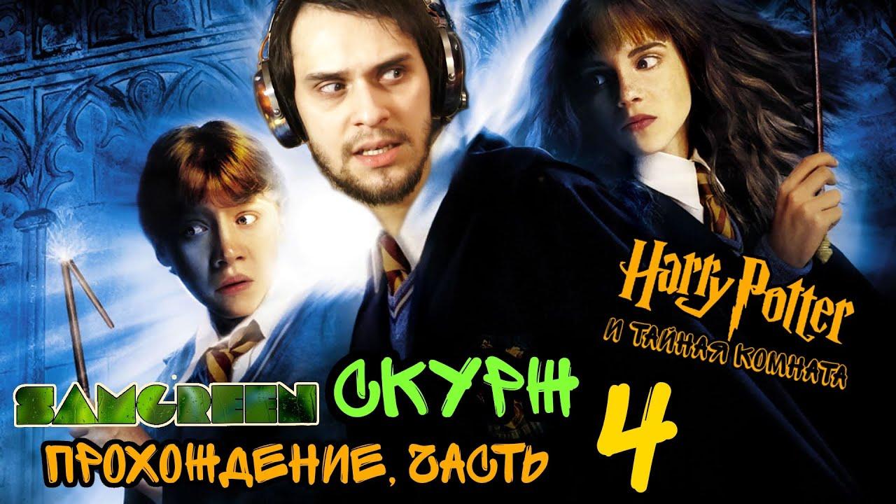Гарри Поттер и тайная комната, прохождение|Часть 4 (СКУРЖ ...