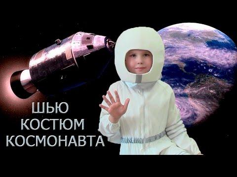 Выкройка костюм космонавта сшить
