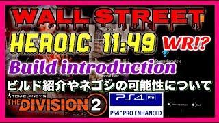 【The Division2】Wall Street Heroic Speed Run 11:49 TU9 ウォール街 リーグTA