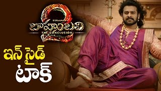 Baahubali 2 The Conclusion Movie Inside Talk | Silver Screen