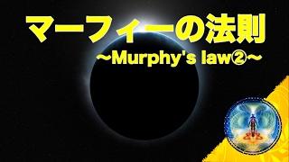 【マーフィーの法則】夢を叶える具体的な方法(Murphy's law②) thumbnail