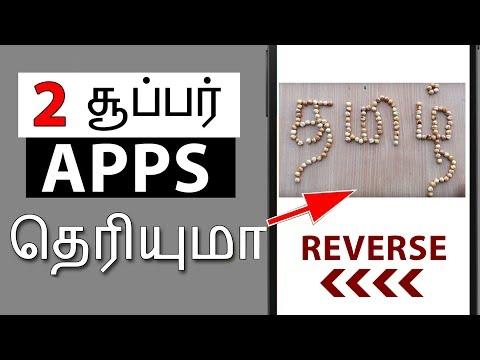2 சூப்பர் Apps for Android...