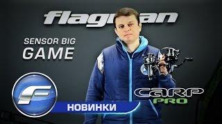 Карповые катушки Sensor Big Game Carp