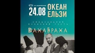 """ДахаБраха - концерт на стадионе """"Олимпийский"""""""