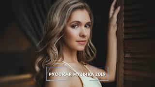 РУССКАЯ МУЗЫКА 2019 ХИТЫ   МУЗЫКА 2019 НОВИНКИ   RUSS SCHE MUS K 2019