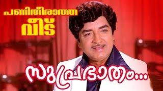 Suprabhatham... | Superhit Malayalam Movie | Panitheeratha Veedu | Movie Song