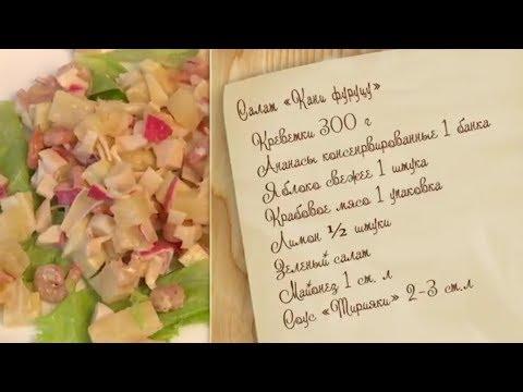 Вопрос: Как приготовить салат Кани?
