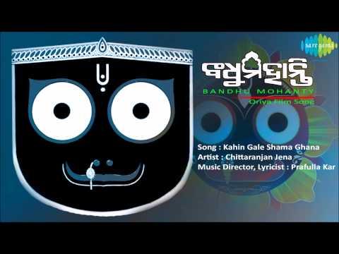 Kahin Gale Shama Ghana | Oriya Movie Song | Bandhu Mohanty | Chittaranjan Jena