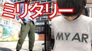 【ミリタリー】シルエット最高!貴重なヴィンテージパンツをモダンにリメイクしたブランド! thumbnail