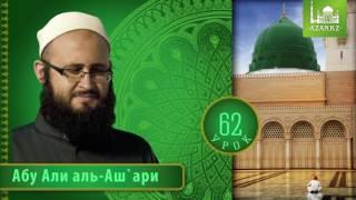 62/ «Ат Тарика аль Мухаммадийя» (аль Биркави) / Абу Али аль Ашари