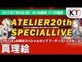 「アトリエ」20周年スペシャルライブ アーティストメッセージ 真理絵