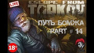 ⭐️Escape from tarkov JOK...