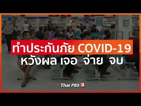 ทำประกันภัย COVID19 หวังผล เจอ  จ่าย  จบ : สถานีร้องเรียน (25 มี.ค. 63)