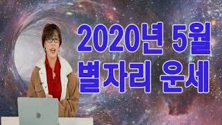 2020년 5월 별자리 운세