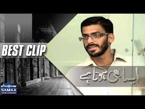 Tu Shaheen Hai | SAMAA TV  | Aisa Bhi Hota Hai | Best Clip