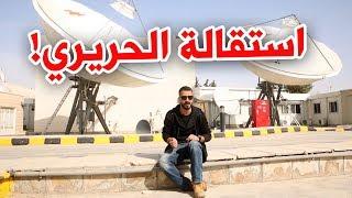 الإعلام اللبناني واستقالة الحريري