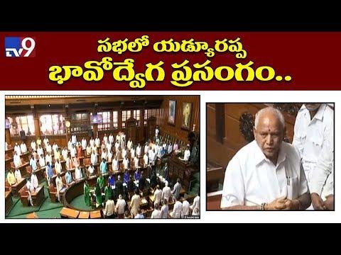 Yeddyurappa's emotional speech in Karnataka Assembly || Floor test - TV9