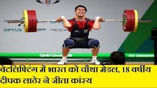 Commonwealth Games 2018 वेटलिफ्टिंग में भारत को चौथा मेडल, 18 वर्षीय weightlifter दीपक लाठेर ने जीता