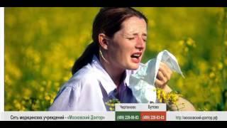 видео Аллергический кашель - симптомы, лечение и профилактика