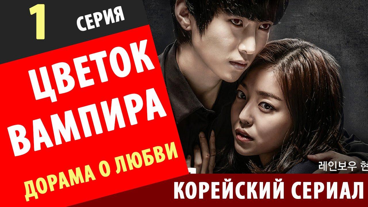 «Моя Принцесса Корейский Сериал С Русской Озвучкой» — 2015