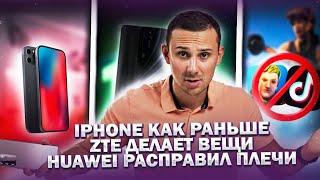"Цена Apple ПОРАЖАЕТ / Huawei готовит ""РАКЕТУ"" / Почему iPhone 12 похож на iPhone 4?"