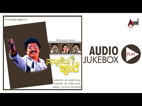 Nannaseya  Hoove | Audio JukeBox | Feat. Jaggesh,Monika Bedi | New Kannada