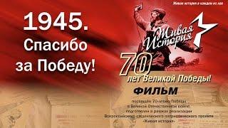 """""""1945.Спасибо за Победу"""" - документальный фильм о завершающем этапе Великой Отечественной войны"""