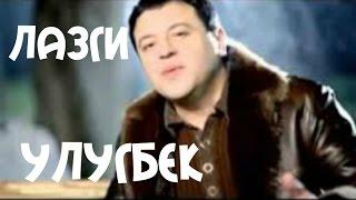 ULUG'BEK  OTAJONOV   LAZGI   Улугбек Отажонов