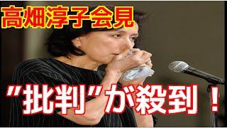 女優の高畑淳子(61)が26日、都内で息子で俳優の高畑裕太容疑者(...