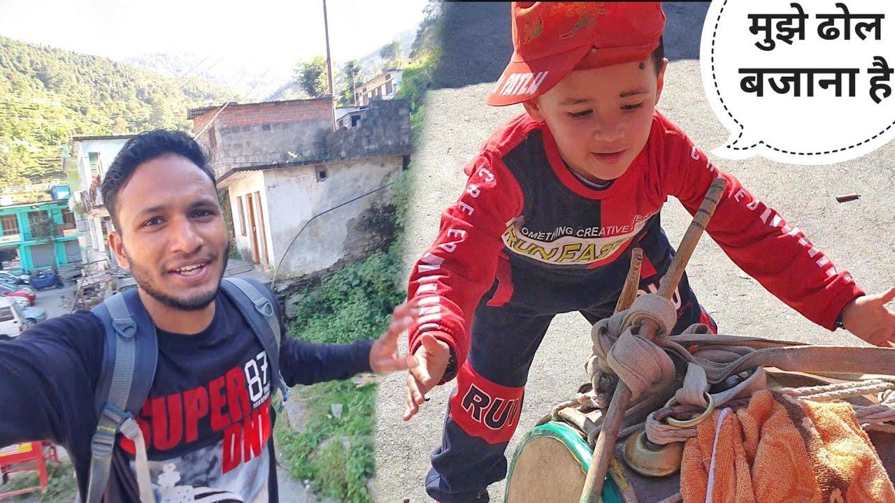 इस छोटे बच्चे को ढोल बजाना है    Pahadi Lifestyle Vlog    Pahadi Biker    Alok Rana