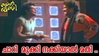ചാറി  മുക്കി നക്കിയാൽ മതി ..| Mohanlal & Jagathy Hit Comedy Scenes | Kilukkam Non Stop  Comedys