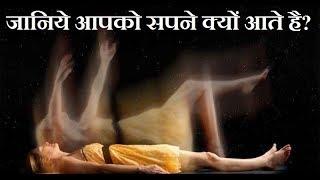 सपनो का अनसुना रहस्य Mystery of Dreams | why do we dream | Sapno ka rahasya