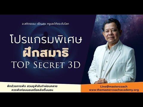 คลื่นเสียงพิเศษ - Top Secret 3D