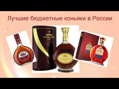 Лучшие Бюджетные Коньяки. Заказывают и в Кремле