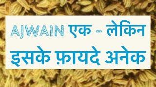 Ajwain एक - लेकिन इसके फायदे अनेक | Health Benefits of Ajwain(Carom Seeds) | Hello Friend TV