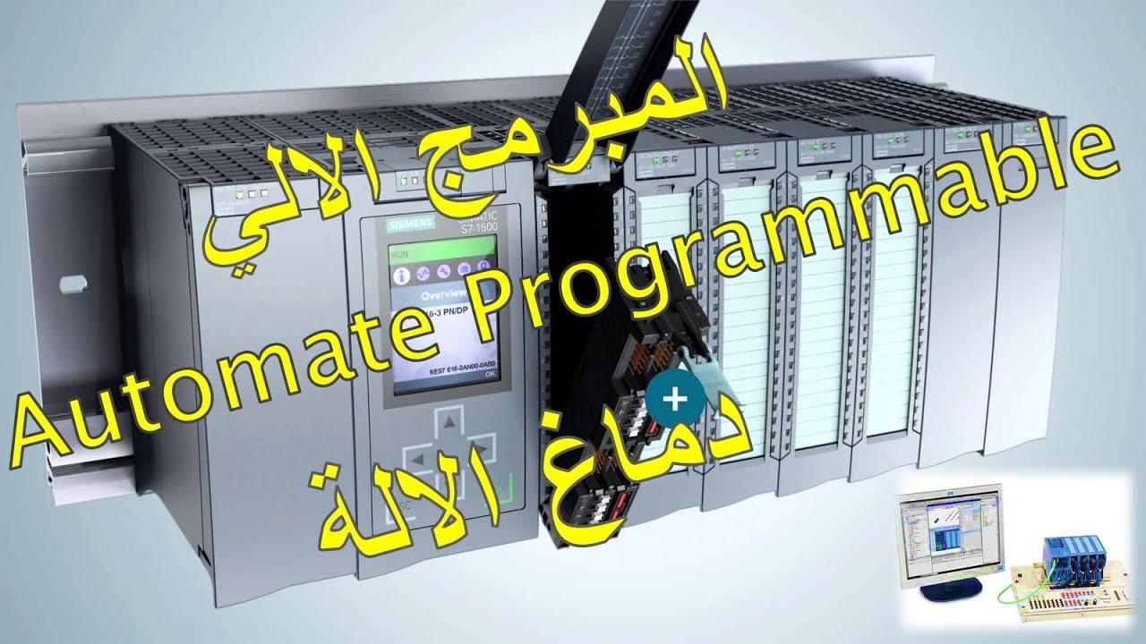 Download Cour Automate Programmable Industriel API  الدرس الاول: شرح مبسط