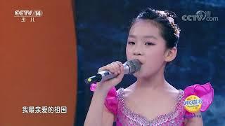 [音乐快递]《我和我的祖国》 演唱:李奕霏|CCTV少儿