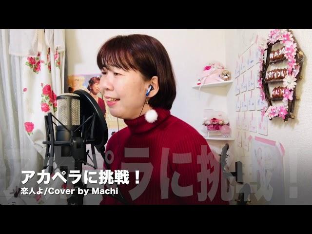#36 恋人よ/アカペラに挑戦!/Cover by Machi/エフェクトなし