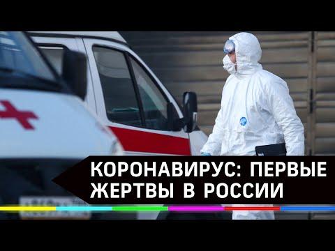 Первые жертвы коронавируса в России: скончались двое в Москве