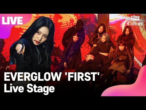 [LIVE] EVERGLOW 에버글로우 'FIRST'(퍼스트) Showcase Stage 쇼케이스 무대(E:U,SIHYEON,MIA,ONDA,AISHA,YIREN) [통통컬처]