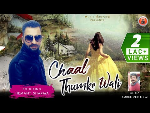 Non Stop Pahari Song 2017 | Chaal Thumke Wali By Folk King Hemant Sharma | Music HunterZ
