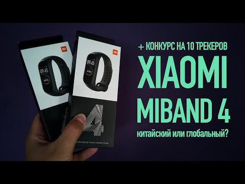 Сравнение Xiaomi MiBand 4 и MiBand 3. Global или Китайская версия? + КОНКУРС