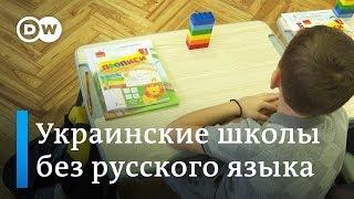 В Украине не останется школ с русским языком обучения. Что думают учителя и родители?