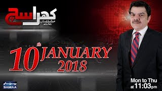 Zainab Ke Qatl ka Zimmedar Kaun ?| Khara Sach | SAMAA TV | 10 JAN 2018