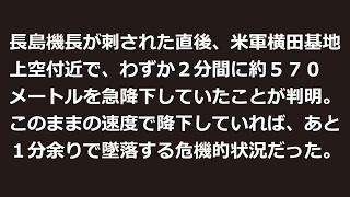 全日空61便ハイジャック事件【凶悪事件・閲覧注意】