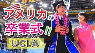 アメリカの大学 UCLAの卒業式!UCLA Graduation! #ちか友留学生活〔#643〕